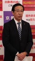 京都府が緊急事態宣言の延長を要請