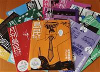 街の見方、楽しみ方を伝えたフリーペーパー終刊 大阪・中之島