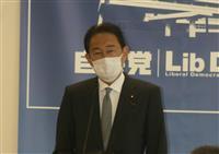 自民・岸田氏「改憲議論進めるべき」 国民投票法改正案可決を評価