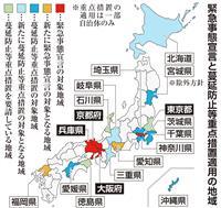 緊急事態宣言、愛知、福岡も追加へ 蔓延防止は北海道、岐阜、三重を追加