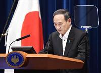 【菅首相記者会見】「平時に合わせた効果の高い措置を」