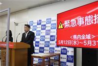 福岡県が酒提供店に休業要請 感染者は過去最多472人