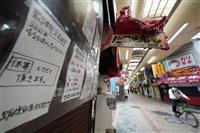 休業要請継続の大阪、緩み警戒 直前まで政府と調整