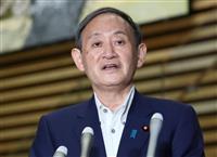 菅首相が午後7時に記者会見 緊急事態宣言延長で