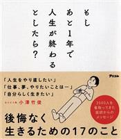 【編集者のおすすめ】『もしあと1年で人生が終わるとしたら?』小澤竹俊著 元気なうちにこ…