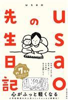 【編集者のおすすめ】『usaoの先生日記』usao著 共感呼ぶコミックエッセー