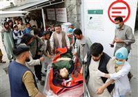 アフガンで爆発40人死亡 首都、女子生徒ら犠牲か