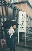 【話の肖像画】龍谷大学教授・李相哲(61)(14)敬愛する恩師の母校、上智大へ