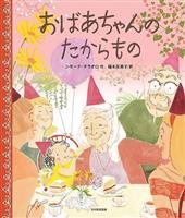 【児童書】『おばあちゃんのたからもの』シモーナ・チラオロ作 福本友美子訳
