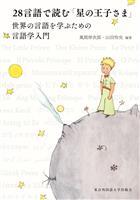 【書評】『28言語で読む「星の王子さま」』風間伸次郎、山田怜央編著