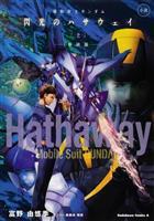 【この本と出会った】『小説 機動戦士ガンダム閃光のハサウェイ 新装版』 30年経てなお…