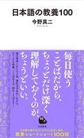 【気になる!】新書『日本語の教養100』