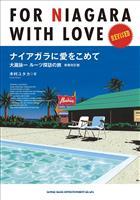 【書評】『ナイアガラに愛をこめて 大瀧詠一ルーツ探訪の旅 増補改訂版』