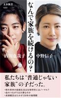 【書評】『なんで家族を続けるの?』内田也哉子、中野信子著 「普通じゃない」親との日々