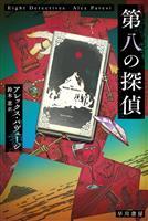【書評】『第八の探偵』アレックス・パヴェージ著、鈴木恵訳 異色の「作中作」ミステリー