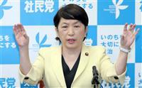 社民が全国代表者会議 福島氏「国会議員増やす」