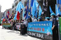 中国人権侵害に抗議 在日ウイグル人ら都内で訴え