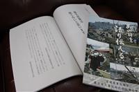 「あの日」の東松島の教訓、全国に 職員らの証言まとめた記録誌発行