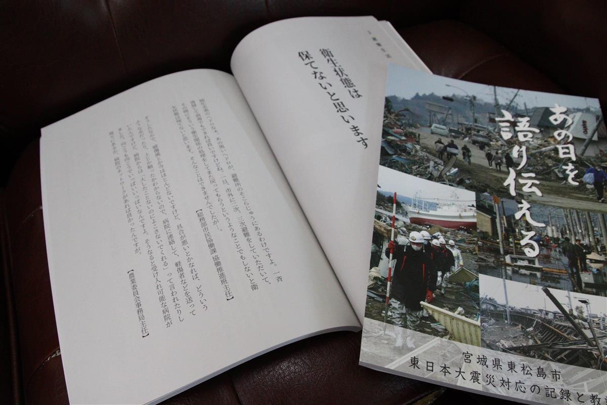 「あの日」の東松島の教訓、全国に 職員らの証言まとめた記録誌…