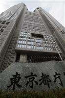 東京で新たに573人感染