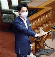 小泉環境省が国会欠席 微熱でPCR受診、診断は陰性