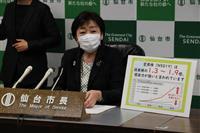 仙台市の高齢者向けワクチン個別接種、予約は17日から