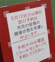 大阪・茨木市、ワクチン接種求める高齢者殺到で窓口予約中止