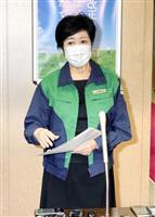 東京・小池知事が休館継続を評価 文化庁の再開方針転換