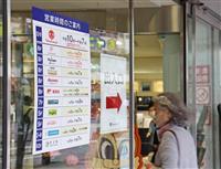 時短要請、12日から商業施設にも 事業者困惑「つらい状況」 埼玉