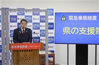 福岡県が飲食店家賃を独自補助 12日から緊急事態宣言
