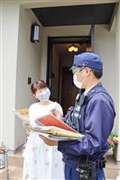 特殊詐欺事件「埼玉ワースト1」返上へ躍起 県警東入間署