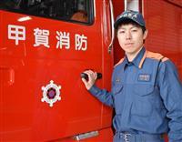 【信楽高原鉄道事故30年】犠牲になった祖母へ募る思い 地元の消防士