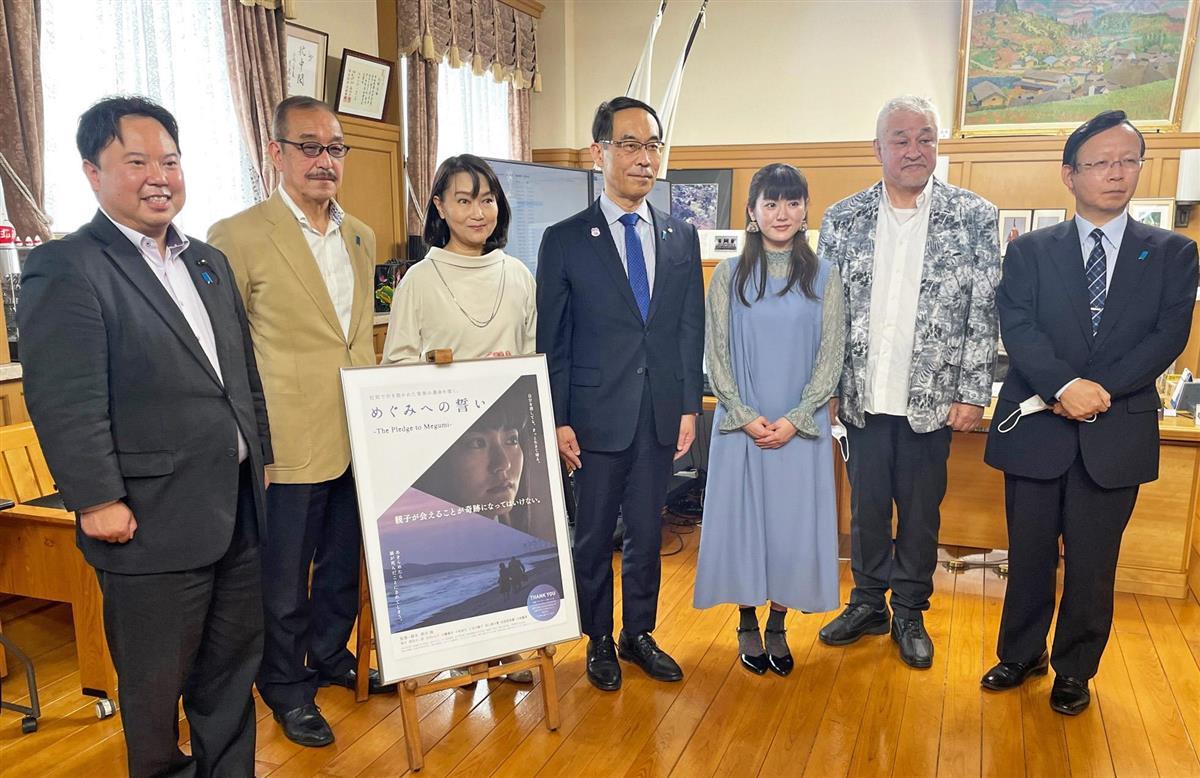 「めぐみへの誓い」監督ら、埼玉知事と面会 「若い世代に知って…