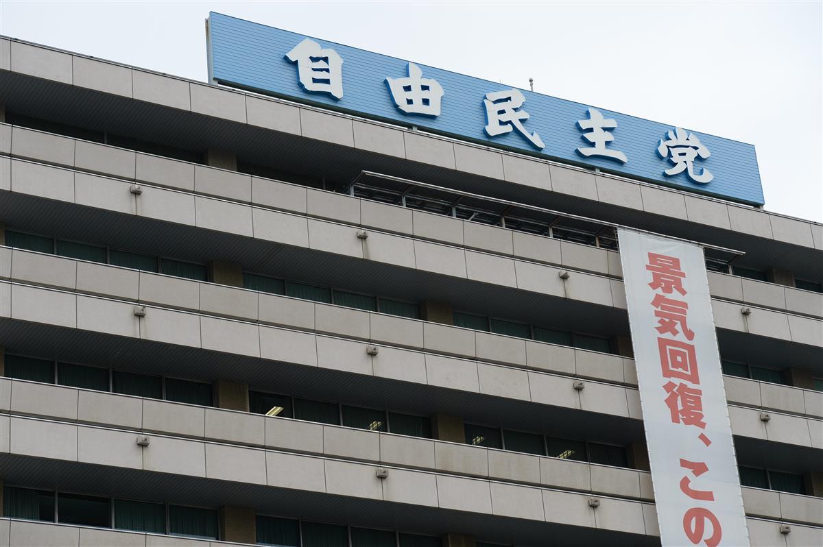 自民・岩井茂樹参院議員、議員辞職願を提出