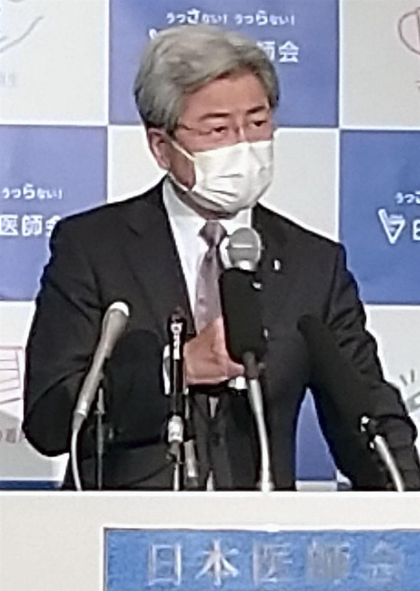 日医会長、4月20日の自民議員のパーティー出席 「時期が悪か…