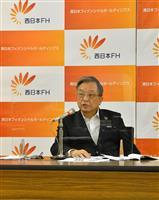 コロナ対応で信用コスト大幅積み増し 決算は減収減益 西日本FH