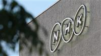 NHK受信契約42・9万件減少 新型コロナ影響