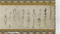 【本郷和人の日本史ナナメ読み】古文書の大原則 やりとりは「同レベル」で