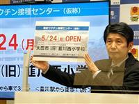 群馬県営ワクチンセンター、太田に24日開設 全県民に11月末の接種完了へ
