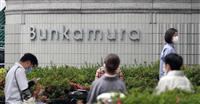 東急、Bunkamura再開発を正式発表 5年4月から長期休館
