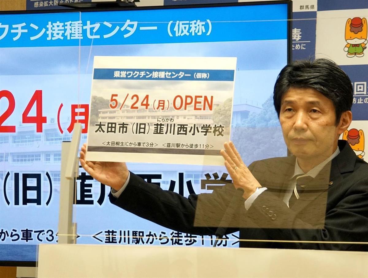 群馬県営ワクチンセンター、太田に24日開設 全県民に11月末…