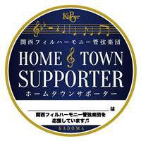 関西フィルを応援 大阪・門真市がサポーターを募集