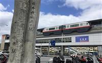わずか3分 沖縄にあった日本最西・南端の駅