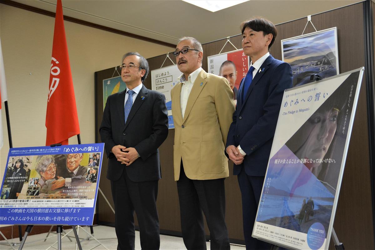 「めぐみへの誓い」映画監督、新潟県知事と面会 「拉致問題への…