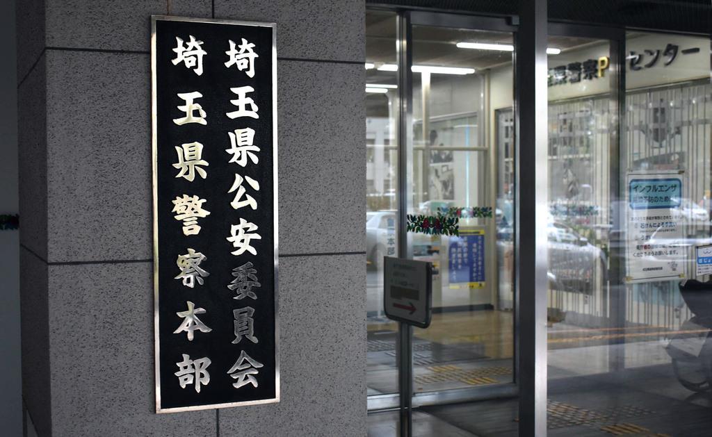 72歳女性、1000万円詐欺被害 埼玉・日高