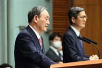 【菅首相記者会見詳報】(4)「人口規模、影響懸念で宣言対象と判断」