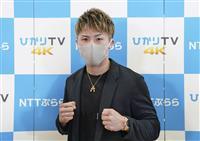 ボクシング・井上尚「しっかり結果出す」 6月にラスベガスで防衛戦