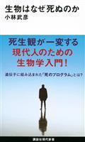 【本ナビ+1】作家 北康利 個体の死が支える種の繁栄『生物はなぜ死ぬのか』