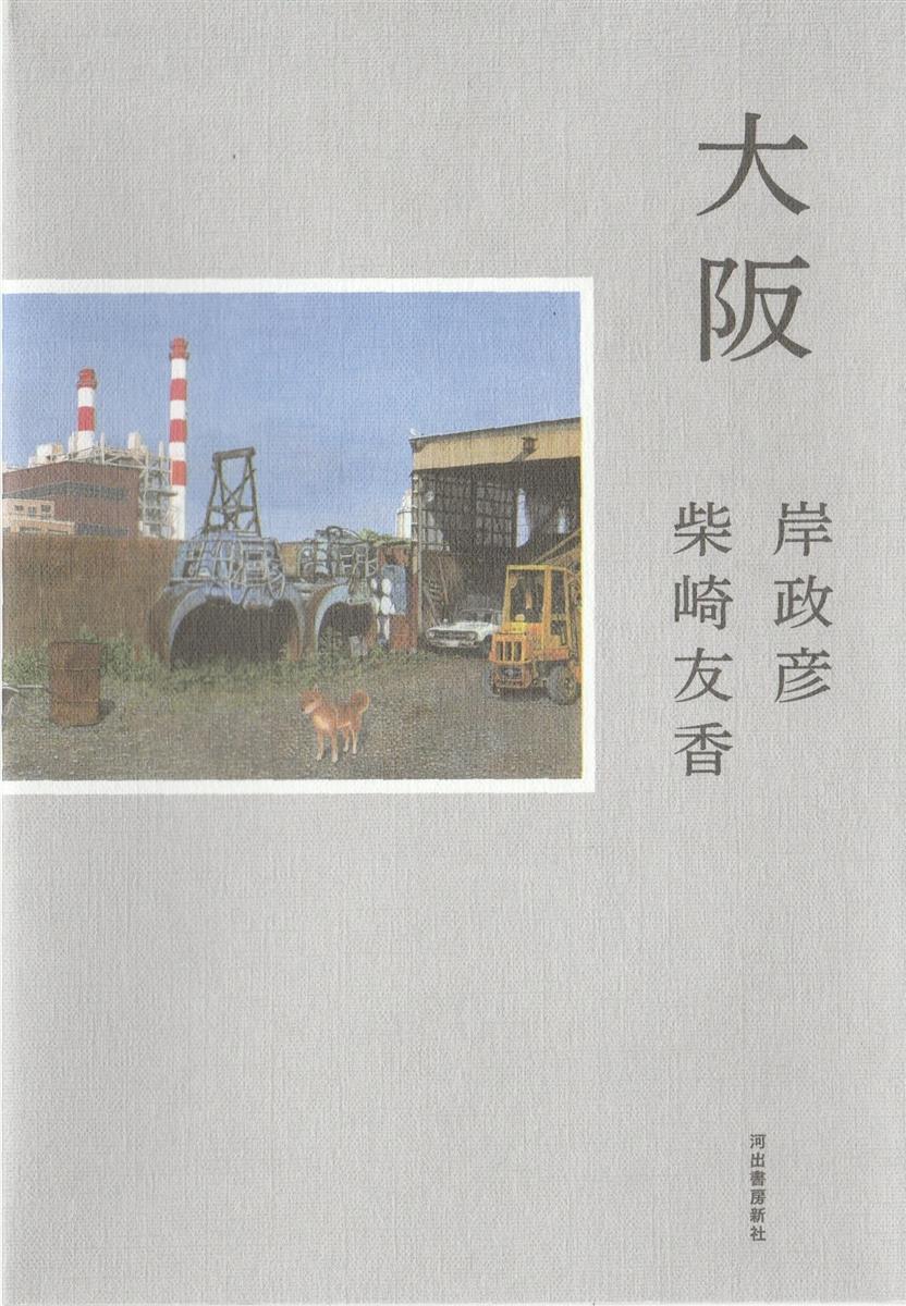 【話題の本】『大阪』岸政彦、柴崎友香著 それぞれに浮かぶ街の…