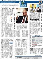 私と新聞 在京都フランス総領事 ジュール・イルマンさん